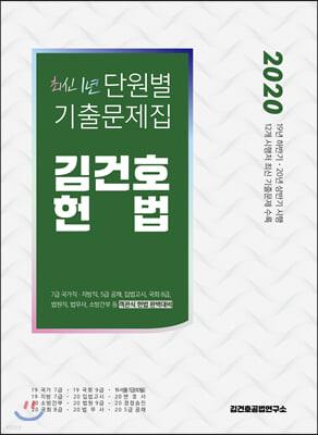 2020 김건호 헌법 최근 1년 단원별 기출문제집