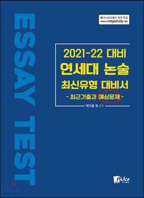 2021-22 대비 연세대 논술 최신유형 대비서