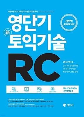 영단기 신토익기술 RC *비매품*