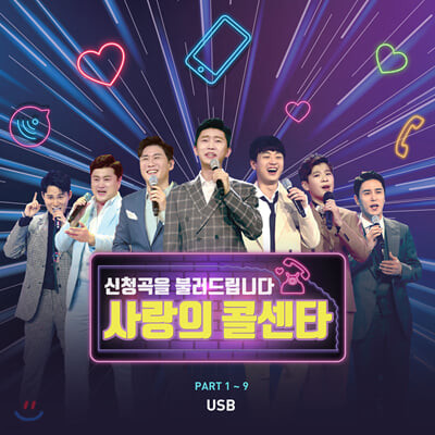 [USB] 사랑의 콜센타 PART1~9