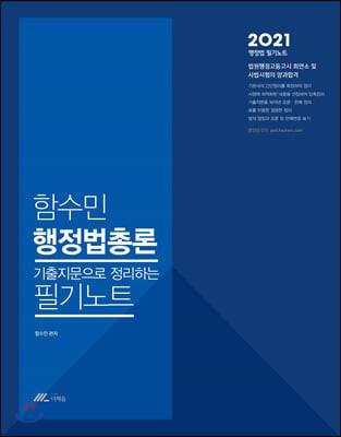 2021 함수민 행정법총론 기출지문으로 정리하는 필기노트