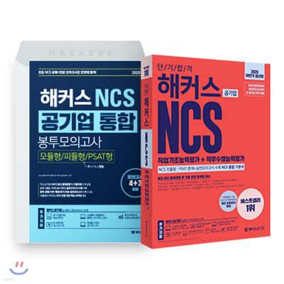 해커스 NCS 공기업 통합 기본서+봉투모의고사 세트(전 2권)