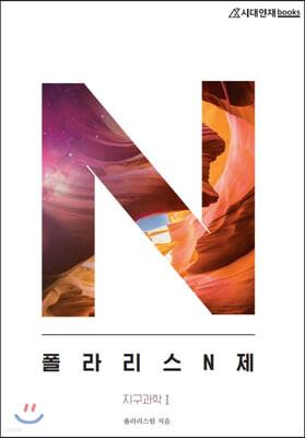 폴라리스 N제 지구과학 1 (2020년)