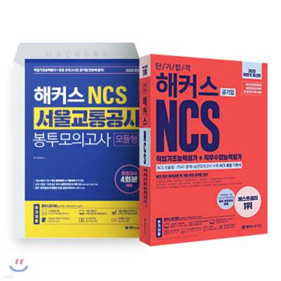 해커스 NCS 서교공 단기합격 기본서+봉투모의고사 세트(전 2권)