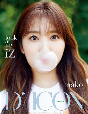 (야부키 나코) D-icon 디아이콘 vol.08 IZ*ONE, look at my iZ - YABUKI NAKO