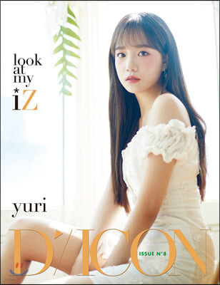 (조유리) D-icon 디아이콘 vol.08 IZ*ONE, look at my iZ - JO YU RI