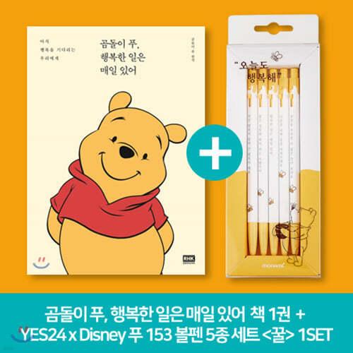 [YES24 단독판매][YES24xDisney] 푸 153 볼펜 5P세트 (오늘도 행복해_꿀) (0.5mm) + 곰돌이 푸, 행복한 일은 매일 있어