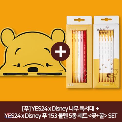 [YES24 단독판매][YES24xDisney] 푸 153 볼펜 5P세트 (오늘도 행복해_꽃+꿀) (0.5mm) + [예스베리굿즈][푸] YES24 x Disney 나무 독서대