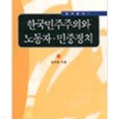 한국민주주의와 노동자 민중정치 (연구총서 1)