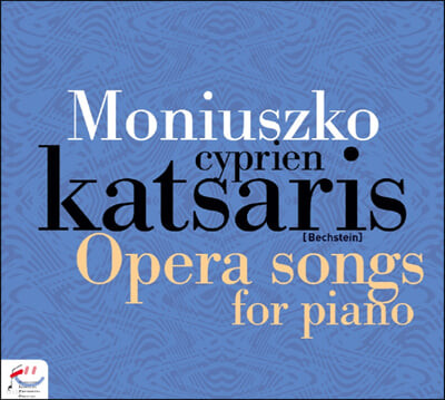 Cyprien Katsaris 모니우슈코: 피아노 독주로 편곡한 오페라 아리아와 소품집 (Moniuszko: Opera Songs for Piano, Piano Works)