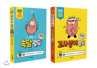 재밌고구마 두뇌 게임북 속담월드 + 고사성어월드 세트