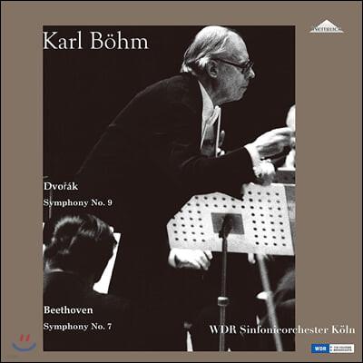 Karl Bohm 드보르작: 교향곡 9번 / 베토벤: 교향곡 7번 (Dvorak: Symphony Op.95 / Beethoven: Symphony op.92) [2LP]
