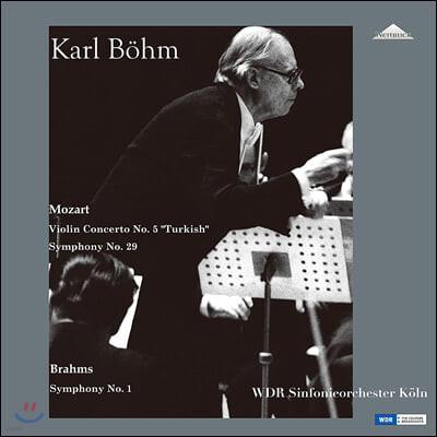 Karl Bohm 모차르트: 바이올린 협주곡 5번, 교향곡 29번 / 브람스: 교향곡 1번 [2LP]