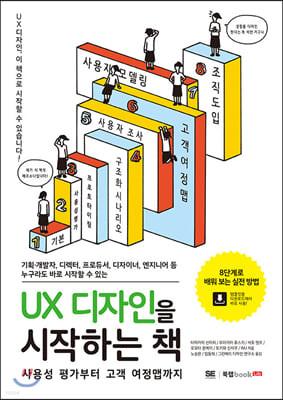 UX디자인을 시작하는 책