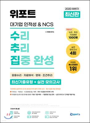 2020 하반기 최신판 위포트 대기업 인적성 NCS 수리 추리 집중 완성
