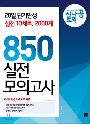 시나공 토익 850 실전 모의고사