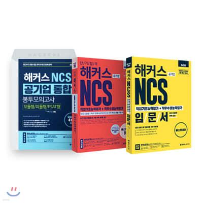 해커스 NCS 필기 완성 입문+기본+실전 세트(전 3권)