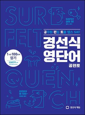 경선식영단어 공편토