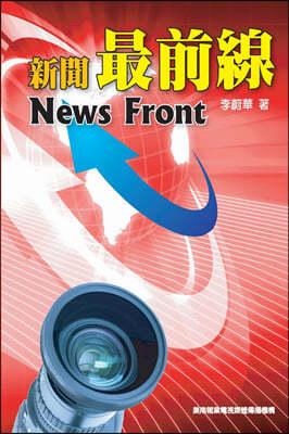 新聞最前線: News Front (English-Chinese Bilingual Edition)