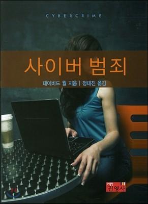 사이버범죄