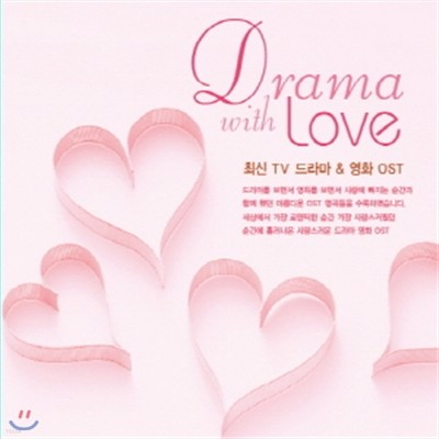 Drama with Love