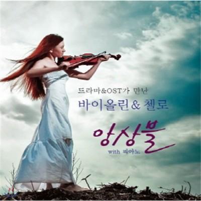 드라마&OST가 만난 바이올린&첼로 앙상블 with 피아노