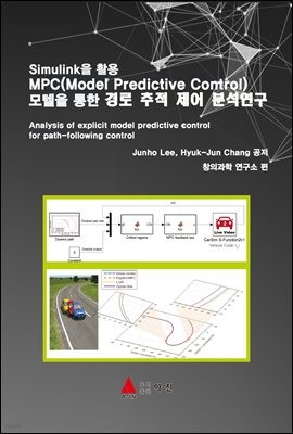 MPC(Model Predictive Control) 모텔을 통한 경로 추적 제어 분석연구