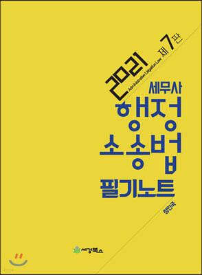 2021 세무사 행정소송법 필기노트
