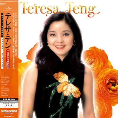 Teresa Teng (등려군) - 중국어 명곡 3집 [LP]