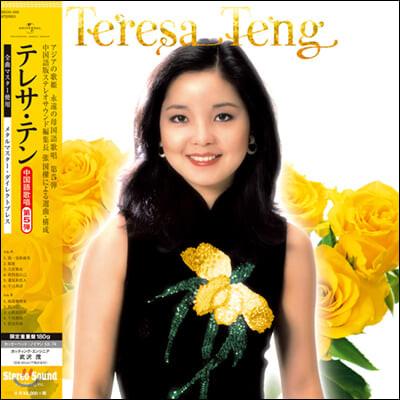 Teresa Teng (등려군) - 중국어 명곡 5집 [LP]