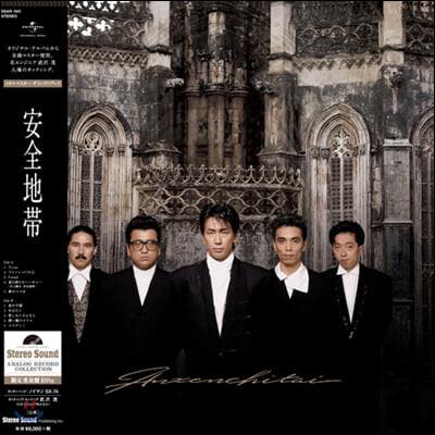 안전지대 (安全地帶) - The Best of Anzenchitai [LP]