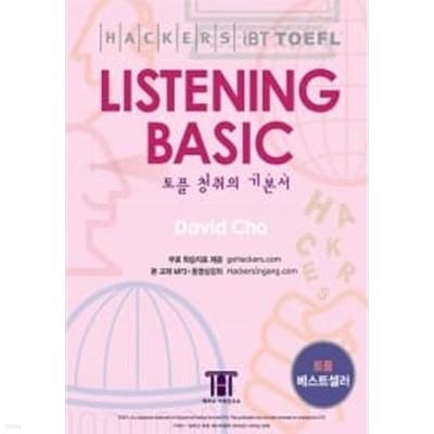 해커스 토플 리스닝 베이직 (Hackers TOEFL Listening Basic) (iBT) (테이프별매)