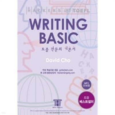 해커스 토플 라이팅 베이직 (Hackers TOEFL Writing Basic) (iBT) (MP3 CD 포함)