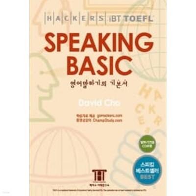 해커스 토플 스피킹 베이직 (Hackers TOEFL Speaking Basic) (iBT) (책 + CD 1장)