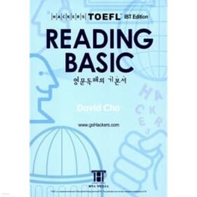 해커스 토플 리딩 베이직 (Hackers TOEFL Reading Basic) (iBT)