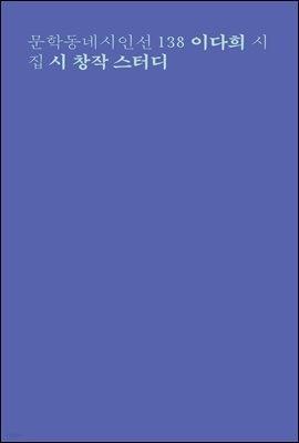 시 창작 스터디 - 문학동네시인선 138