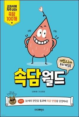 재밌고구마 두뇌 게임북 속담월드