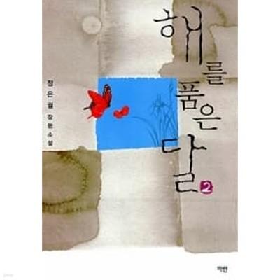 해를 품은 달 1~2 (전2권)