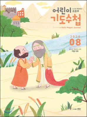 어린이 기도수첩 초등한글 (월간) : 8월 [2020]