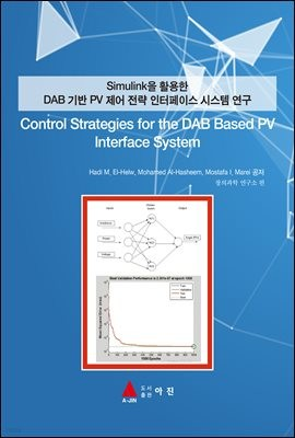 Simulink을 활용한 DAB 기반 PV 제어 전략 인터페이스 시스템 연구(Control Strategies for the DAB Based PV Interface System)