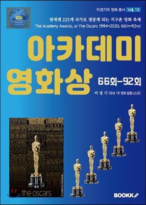 아카데미 영화상 1993-2020, 66회-92회
