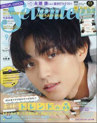 セブンティ-ン增刊 2020年9月號
