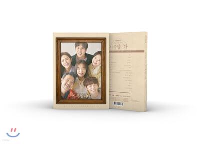 (아는 건 별로 없지만) 가족입니다 (tvN 월화드라마) OST