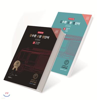 2020 공채전용 김수환 소방 영단어 3rd Edition 세트