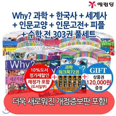 와이 why 과학개정증보판+한국사+세계사+인문303권풀세트