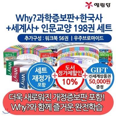 와이why 개정증보판 과학+한국사+세계사+인문시리즈 198권풀세트