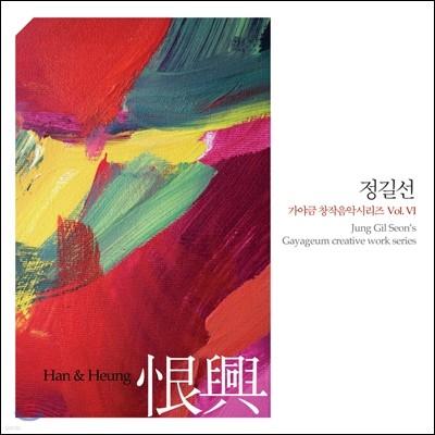 정길선 - Han & Heung (恨興 / 한흥)