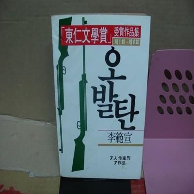 오발탄 (동인문학상 수상작품집 1986 초판본)  색바램와 상태 양호한 편 -실사진