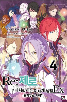 Re : 제로부터 시작하는 이세계 생활 Ex 4