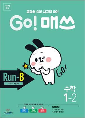 GO! 매쓰 고매쓰 Run-B 1-2